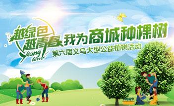 """""""越绿色 越青春—我为商城种棵树""""第六届植树节!"""