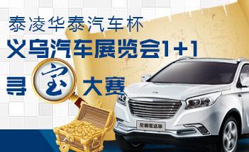 义乌汽车展览会1+1寻宝大赛,参与活动人人有奖~