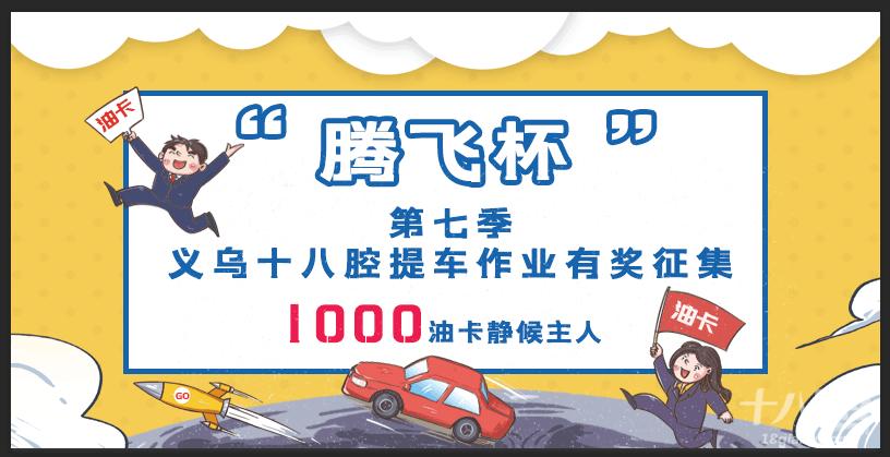 第七季十八腔提车作业,千元油卡免费领!